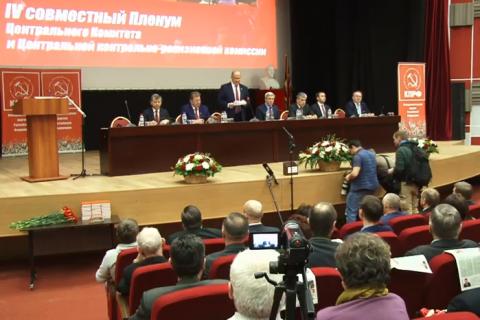 Прямая он-лайн трансляция с пленума ЦК КПРФ, посвященного итогам выборов