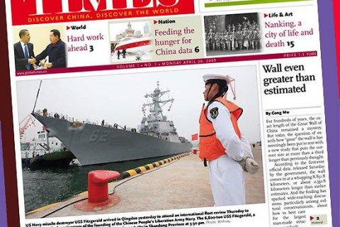 Пекин пригрозил оказать помощь «врагам США»