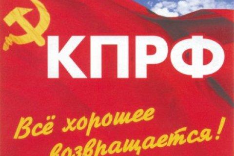 Депутат КПРФ Павел Дорохин: – «В России востребован новый Госплан»