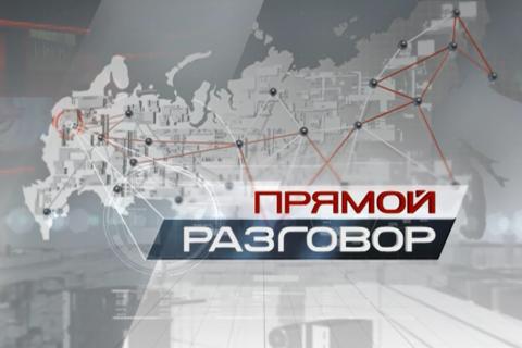 В эфире телеканала «Красная Линия» премьера программы «Прямой разговор с Геннадием Зюгановым».
