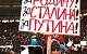 Новая «русская тройка»: Сталин, Путин, Пушкин