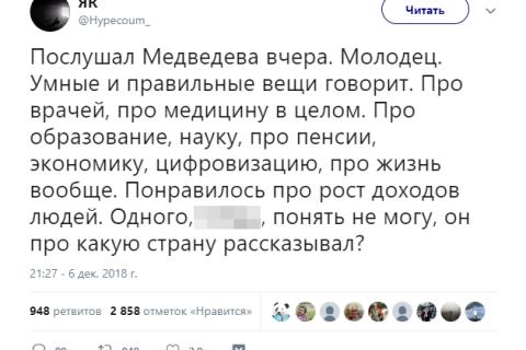 Медведев рассказал о достижениях в медицине, образовании, науке. О какой стране он рассказывал?