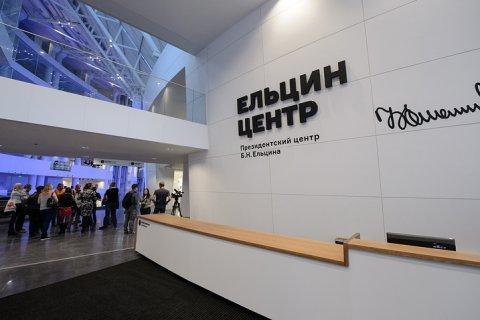 «Ельцин Центр» погасил кредит на строительство в 2 млрд рублей