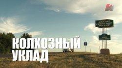 """Специальный репортаж """"Колхозный уклад"""""""