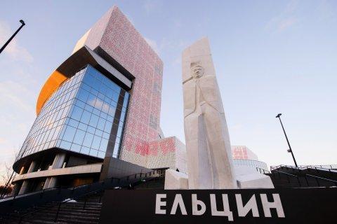 Ельцин центр – пантеон радикального либерализма