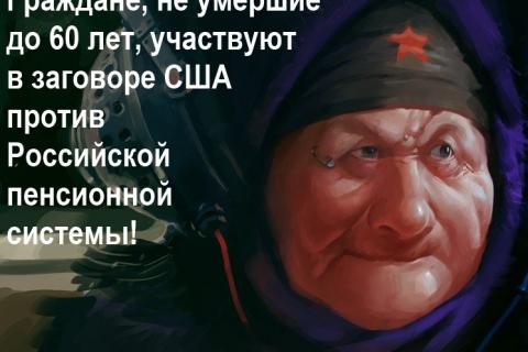 Россияне возмущены предложением Минфина не выплачивать пенсии