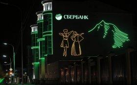 В Сбербанке заявили о ликвидации системы по отмыванию денег в Чечне