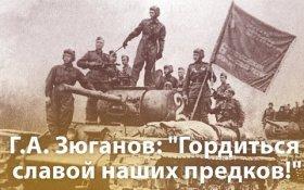 Геннадий Зюганов: Гордиться славой наших предков!