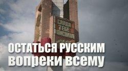 """Специальный репортаж """"Остаться русским вопреки всему"""""""