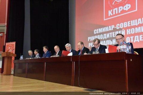 Партийные организации КПРФ обсуждают результаты семинара-совещания первых секретарей партийных комитетов региональных отделений КПРФ