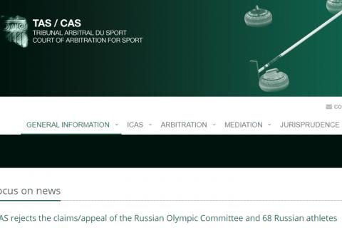 Молния. Российские легкоатлеты отстранены от Олимпиады