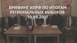 Брифинг по итогам региональных выборов (10.09.2017)