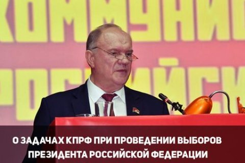 Геннадий Зюганов изложил задачи КПРФ в президентской избирательной кампании