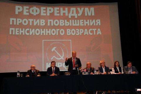 КПРФ начала процесс инициирования референдума против пенсионной реформы