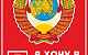 Более половины россиян сожалеют о развале СССР – опрос Левада-Центра