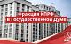 Депутаты фракции КПРФ внесли в Госдуму законопроект о повышении минимального размера оплаты труда до 25 тысяч рублей в месяц