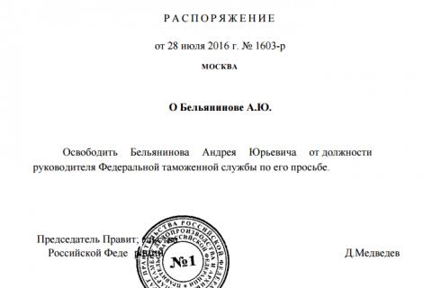 Главу ФТС Бельянинова отправили в отставку