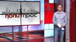 ПолитПрос (03.11.2015)