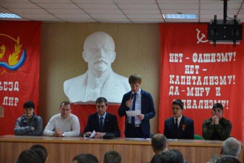 В Луганске прошел учредительный съезд Ленинского комсомола ЛНР