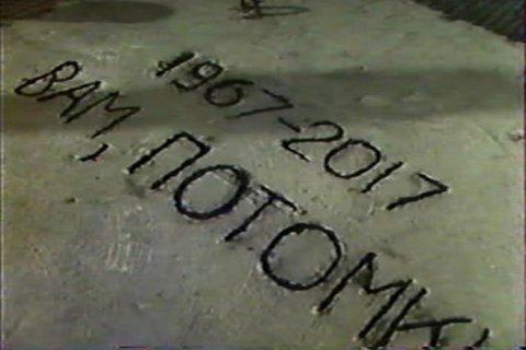 Новороссийская капсула времени: Дорогие потомки, вы такие счастливые, ведь живете при коммунизме, на Луну летаете