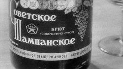 """Бренды Советской эпохи. """"Советское Шампанское"""""""